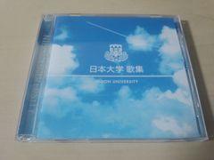 CD「日本大学歌集 2005年」校歌 非売品★
