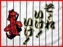 阪神 刺繍 ワッペン ユニフォームに 花札そ〜いけいけ