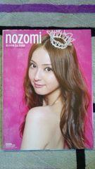 佐々木希写真集「nozomi」直筆サイン入り