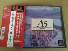 PS☆A列車で行こう5☆帯有り完品♪鉄道会社&都市開発ゲーム。