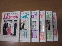 佐々木倫子/Heaven?全6巻
