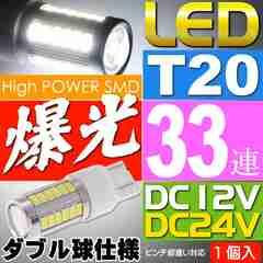 33連 LED T20 7W ダブル球 ホワイト1個 DC12V/24V対応 as10397