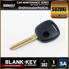 ■ニッサン ブランクキー 外品 表面1ボタン【SA】