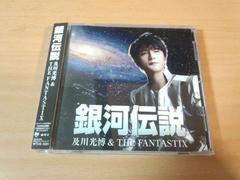 及川光博&THE FANTASTIX CD「銀河伝説」●