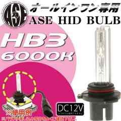 ASE HIDバーナーHB3 35W6000Kオールインワン用1本 as9018bu6K