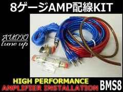 アンプケーブルキット/ハイパワーアンプ配線キット/8ゲージ/8GK