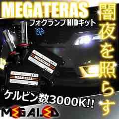 Mオク】ムーヴラテL550/560系前期/フォグランプHIDキット/H3/3000K