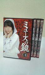 ミューズの鏡 DVD全4巻