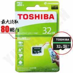 従来比 速度70%アップ 80MB/s 東芝 32GB microSDHC Class10 マイクロSD