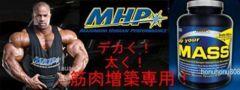 MHP アップユアマス プロテイン 特大 ウエイトゲイナー ウエイトゲイン 筋肉増強専用!