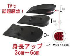 [ハーフ型] 3段6cm シークレットインソール 上げ底 厚底 中敷き