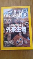 ナショナルジオグラフィック2005年3月号「外来生物」