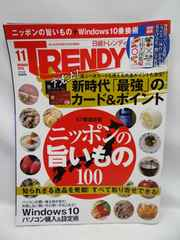 1603 日経TRENDY(トレンディ)2015年11月号