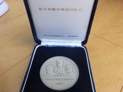 レア!1984年新日本銀行券発行記念純銀メダル