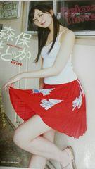 HKT48  森保まどか 雑誌切り抜き18ページ