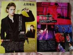 KAT-TUN 『9/20発売TVLIFE&テレビジョン』3�n切り抜き