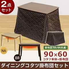 ダイニングコタツ 90×60 長方形 掛け布団セット BR/NA