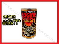 ★エンジンフラッシュ(フラッシングオイル)EG内部洗浄剤