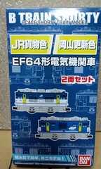 �DBトレインショーティー EF64形電気機関車 2両セット