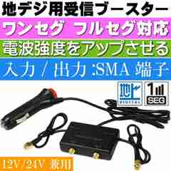 地上波デジタルTV 電波強度UP 地デジ用ブースター DAN-BS01max84