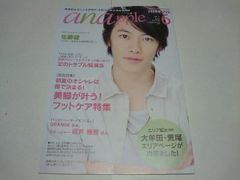 anapple(アンナップル) 2013 June 佐藤健表紙&インタビュー 地方限定誌