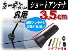 カーボンアンテナ黒3.5cm//汎用 ショートアンテナ 車載 ブラック 35mm ユーロ 交換 ルーフ