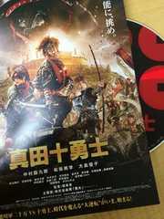 日本製正規版 映画-真田十勇士 Blu-ray 松坂桃李