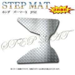 送料無料 松印アルミ調ステップマット ■ ズーマーX JF52