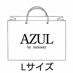 【AZUL by moussy】2017 LIMITED PACK 福袋 Lサイズ 5万円相当