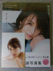 ◆乃木坂46衛藤美彩/話をきこうか。先着限定特典ポストカード付