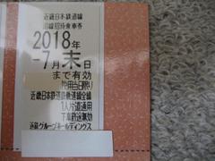近鉄 近畿日本鉄道 株主優待券 片道乗車券 2枚 即決