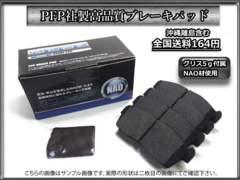 ★送料164円 高品質NAO グリス付 ミラ NA L250S L250V