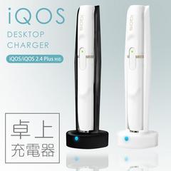 卓上iQOS充電器 2.4PLUS純正ホルダー対応