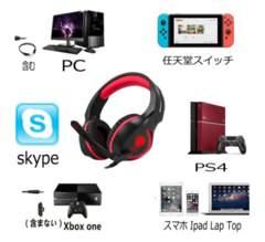 PS4ヘッドセット PCヘッドセット3.5mmコネクタ赤