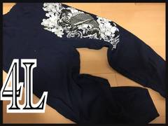 4L・和柄昇り鯉スウェットパンツ・裏起毛新品紺/MCAc611-810s