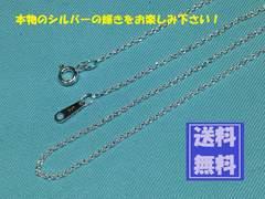 あずきチェーンネックレス 50cm きらきら☆シルバー925 ☆彡