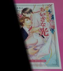 宮本れん はつ恋ほたる コミコミスタジオ購入特典小冊子