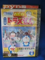 k36 レンタル版□DVD NEW TV版 ドラえもん VOL.8
