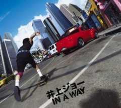 井上ジョー / IN A WAY