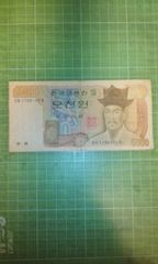 韓国旧5000ウォン札♪