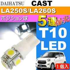 キャスト ポジション球 T10 LED 5連砲弾型 ホワイト 1個 as02