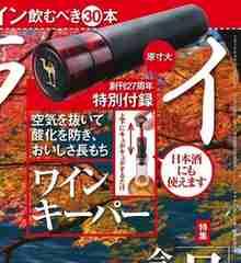 ☆サライ 10月号 特製ワインキーパー