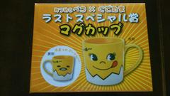 あつめてペコ×ぐでたま☆ラストスペシャル賞マグカップ☆新品