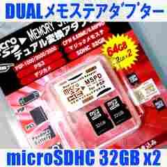 送料無料 動作保証★パッケージ品64GBメモステ代用microSD32G*2+変換アダ