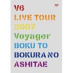■DVD『V6 LIVE TOUR 2007 Voyager (初回