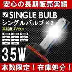 送料無料『H3』6000K HIDキット用HIDバルブ.スペア補修用 35W用2本組