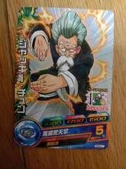 ドラゴンボールヒーローズ ジャッキー・チュン HGD4-11