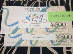 ジェフグルメカード500円2枚1000円分◆モバペイ歓迎