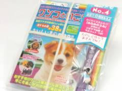送定kgsan-X雑誌メモ帳みなみのうみが作れるマスコット付ジオラマクラフトキット犬