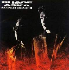 CHAGE and ASKA / SUPER BEST II
